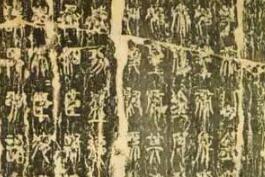 古代名家笔法经典十论