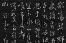 """王献之行草书法""""鄱阳三帖""""欣赏"""