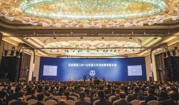 万达集团董事长王健林2017年会工作总结:万达资产7000亿,国内资产占93%