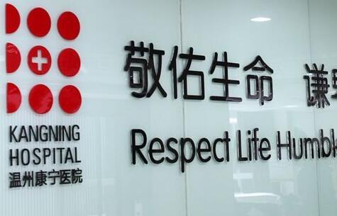"""""""精神病院第一股""""康宁医院A股IPO申请被否 H股股价跌逾16%"""