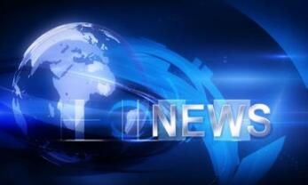 环球新闻:美国联邦公开市场委员会维持利率不变  中国1月份财新制造业PMI今天将公布