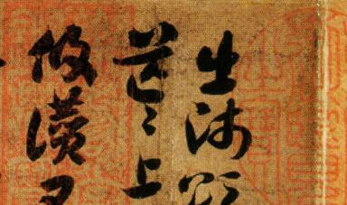 晋代著名书法家索靖《出师颂》 现存最早的书法孤品