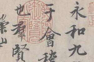 史上最强王羲之书法全集欣赏