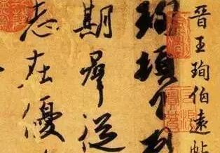 赵孟頫临《兰亭序》六种欣赏