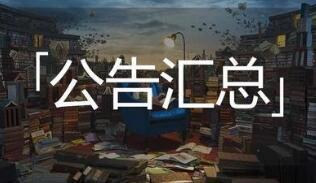 沪深两市上市公司公告汇总:金花股份江苏有线长春一东等明日复牌