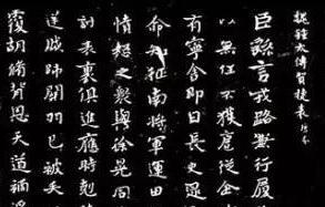 钟繇小楷《贺捷表》,最能代表钟书面貌的一帖!
