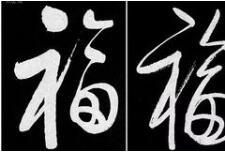 """历代书法名家""""福""""字集合——草书篇"""