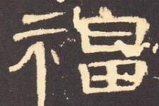 """历代书法名家""""福""""字集合——隶书篇"""