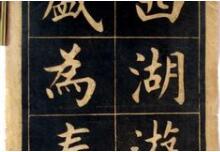 馆阁体书法太漂亮了,明清科举规范字体
