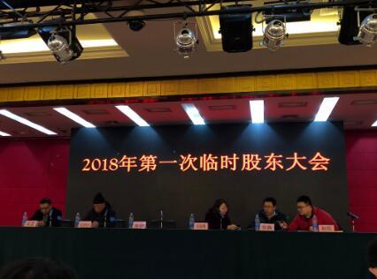 乐视网召开2018年第一次临时股东大会 孙宏斌缺席本次会议