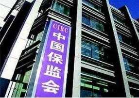中国保监会近期对《中华人民共和国外资保险公司管理条例实施细则》等四部规章进行了修改