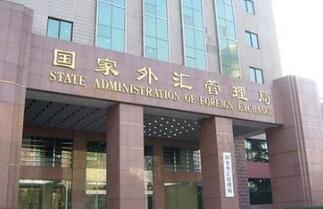 国家外汇管理局:2018年1月中国外汇市场总计成交14.56万亿元人民币