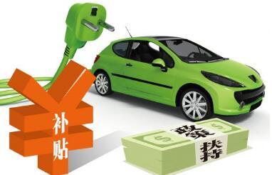 新能源汽车补贴新政落地取消普惠鼓励进步