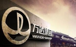 大连万达商业地产更名为大连万达商业管理集团