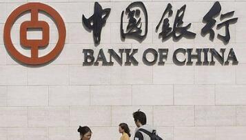 港媒:中国银行在境外成功完成22.5亿美元债券定价发行