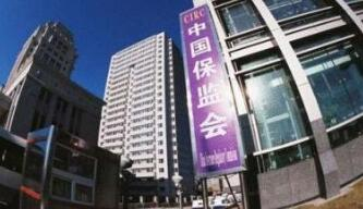 中国保监会近日修订发布《保险公司股权管理办法》