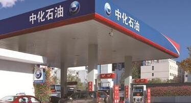 中国中化集团石油资产在香港IPO上市   筹资20亿美元