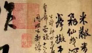 宋 · 米 芾 《 吴 江 舟 中 诗 》纸 本(附 全 卷 整 图)