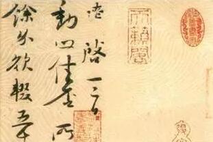 十 大 博 物 馆 珍 藏 的 宋 代 书 法欣赏
