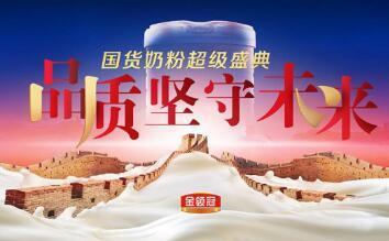 国货奶粉超级盛典:金领冠发起一场关于国货奶粉的对话