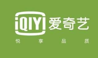 """爱奇艺将于3月底在纳斯达克挂牌,证券代码为""""IQ"""""""