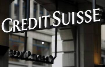 瑞士信贷连续第三年亏损  到今年年底将逐步完成重组