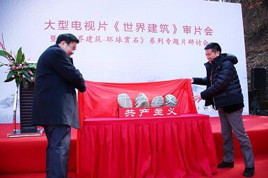 大型电视片《世界建筑》审片会暨《世界建筑-环球赏石》系列专题片研讨会在北京召开