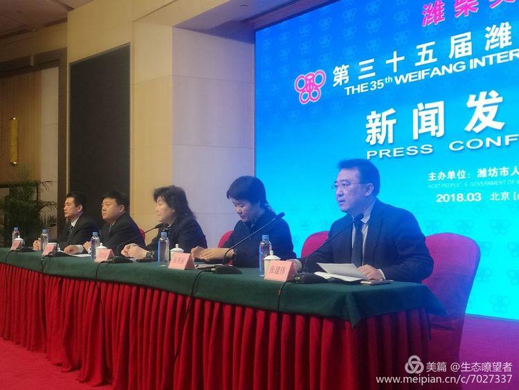 第35届潍坊国际风筝会新闻发布会在北京召开