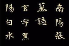 """魏碑之极品《张黑女墓志》号称""""天下孤本"""""""