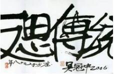 陈传席:吴冠中写的字根本就不叫书法 是外行胡搞