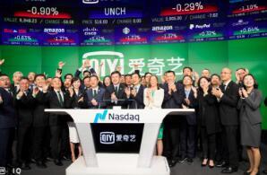 爱奇艺登陆纳斯达克 IPO 定价为每股18 美元 市值为110亿美元