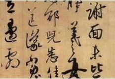 启功:晋代人书信中的句逗