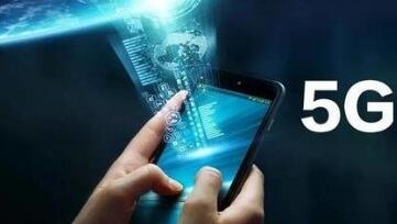 中国首个5G电话打通 预计到2019年下半年商用