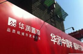 华润置地发布关于刘姝威发布涉及华润置地相关不实言论的回复