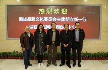 民族品牌文化委员会与人民网洽谈合作