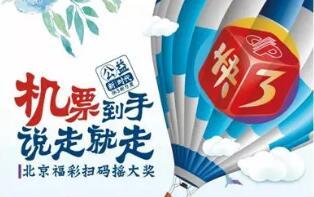 """北京福彩""""快3""""销量持续高位 3000万大派奖引彩市热销"""