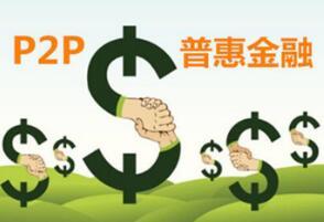 金瑞龙P2P:点评普惠金融和网络借贷信息中介机构的关系