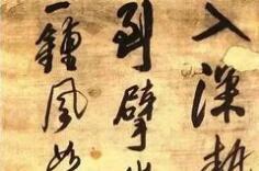 日本人从中国抢走的13幅绝世书法