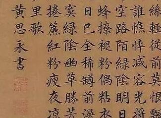 中国古代10大状元的楷书