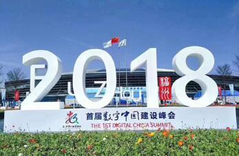 福建奔驰护航数字中国建设峰会