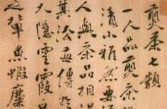 徐渭《煎茶七类》 勾画中显露出他的倔强不驯之气
