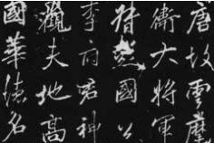 李北海《李思训碑》 唐代行书中独树一帜 比肩右军