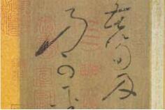 怀素《苦笋帖》 唯一被大家公认为真迹的名作