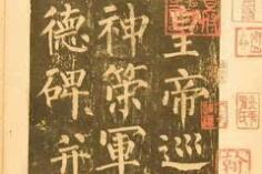 """柳公权《神策军碑》 自己亦称之为""""生平第一妙迹"""""""