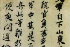 """朱元璋《大军帖》 康有为评其""""明太祖书雄强无敌"""""""