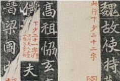 魏楷精品除了《张黑女墓志》,还有《刁遵墓志》