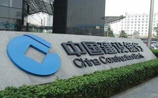 建设银行第一季度净利润738亿元人民币,同比增长5.43%