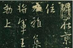 """王羲之《兴福寺半截碑》绝非是一块简单的""""集字碑"""""""