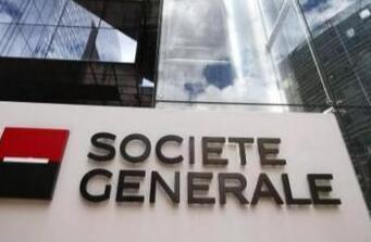 法国兴业银行将支付最多10亿美元和解美国的两项调查