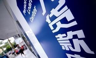 北京首套房贷利率上调  央行基准利率基础上上浮10%